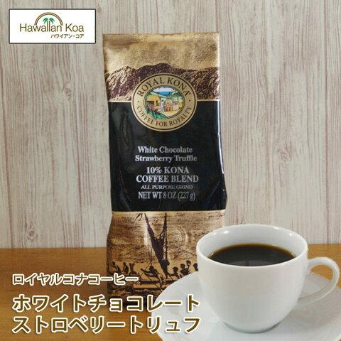 ロイヤルコナコーヒー ホワイトチョコレート・ストロベリートリュフ 8oz (227g)  ROYAL KONA COFFEE フレーバーコーヒー コナコーヒー ハワイ ウクレレ