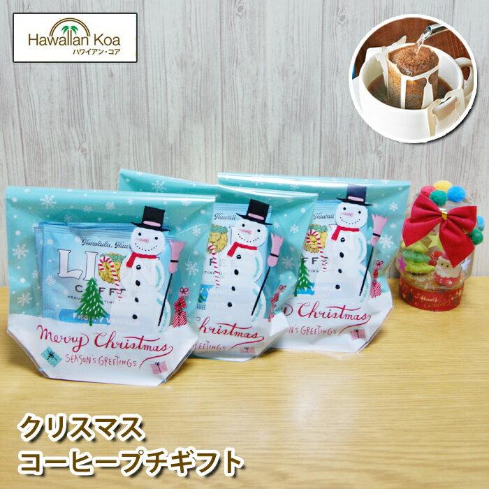 クリスマス ギフト プチギフト ライオンコーヒー ドリップバッグ フロスティバニラ 3袋 3セット 冬季限定 ホリデーコーヒー