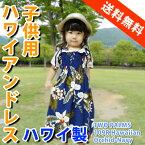 ハワイアンドレス キッズ 子供用 アロハドレス サマードレス ワンピース 衣装 TWO PARMS ハワイ 送料無料 HAWAII 子供サイズ