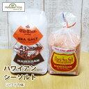 ハワイアンソルト アラエア シーソルト パアカイ オールドタイムブランド ハワイの塩 大量 2袋セット塩 バーベキュー ハワイ お土産 岩塩