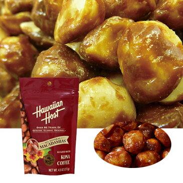 【ハワイアンホースト公式店】コナコーヒーマカデミアナッツ(127g)|ハワイ お土産