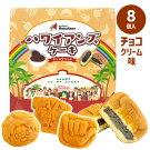 ハワイアンズケーキチョコクリーム8個入
