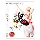 【ネコポス対応】2020ポリネシアン・グランドステージ魂〜TRYTRYTRY〜DVD