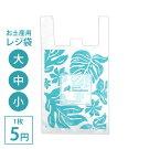 Hawaiiansお土産用レジ袋(1枚)