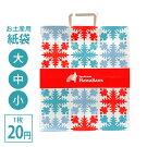 Hawaiiansお土産用紙袋(1枚)