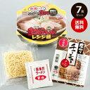 河京 喜多方ラーメン レンジ麺(醤油)(7個セット)【ふくしまプライド対象商品】