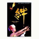 【ネコポス対応・送料無料】2021 DVD ポリネシアン・グランドステージ 「Holo I Mua〜ホロ イ ムア」 & ポリネシアン・サンライトカーニバル 「Pili Ka Lani ピリカラニ〜ようこそ楽園へ」・・・
