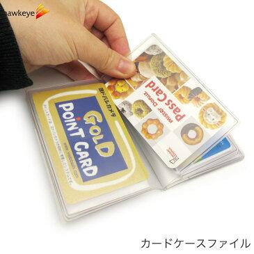カードファイルパーツ 20ポケット 1個入り[ポイントカード入れ/ブック型ケース/名刺ホルダー/診察券ケース/手芸/ハンドメイド]