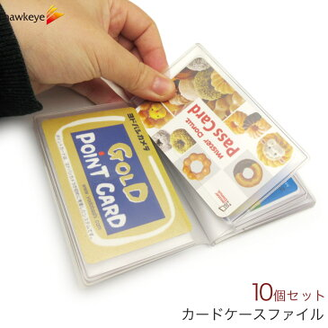 【10個セット】カードファイルパーツ 20ポケット 10個セット[ポイントカード入れ/ブック型ケース/名刺ホルダー/診察券ケース/手芸/ハンドメイド]
