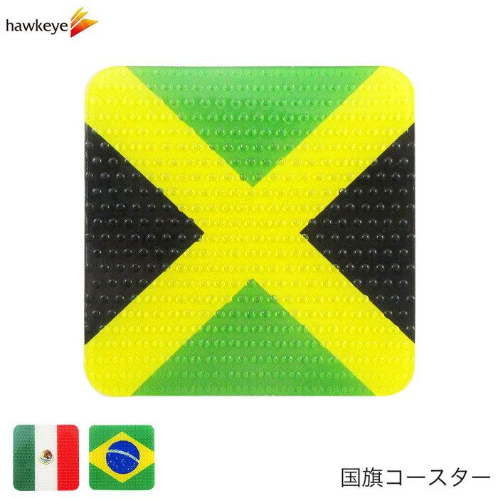 グラスにくっつかない南米 国旗クリアコースター|ブラジル メキシコ ジャマイカ メキシコ料理 中南米料理 洗える ひっつかない