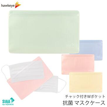 【無地】抗菌マスクケース Wポケット 日本製|ブルー ピンク クリーム 抗菌 消臭 無臭 防カビ 高機能 SIAA マスク マスクケース 収納 ポーチ 保管 保存 持ち歩き ダブルポケット 使い分け 未使用 使用済み いやぁらっくす