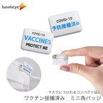 【ミニ角】ワクチン 予防接種 済み バッジ ピン 1枚|注射器 注射 接種 接種済 名札 意思表示 予防 エチケット 対策 安全ピン 小さい ミニ マスク用 マスク 柔らかい タグ 英語 いやぁらっくす ウイルス 接種済み