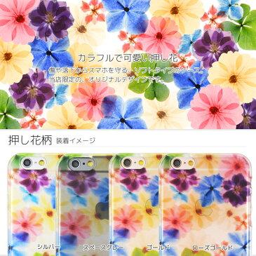 iPhone6 Plus/iPhone6s Plus用 押し花風柄 クリアソフトケース[iPhone/カバー/アイフォン/透明/オシャレ/花/フラワー/カラフル/花/お花/おしばな/ドライフラワー/カラフル/四葉/アジサイ/桜/おしゃれ/かわいい/5.5インチ/TPU]