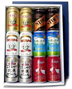 送料無料!モンドセレクション金賞受賞!【送料無料】エチゴビール6種350ml×12缶 飲み比べセッ...