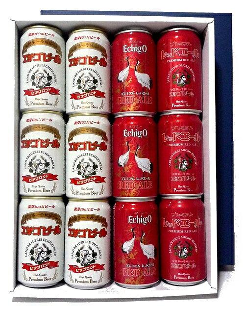 【送料無料】エチゴビール2種(紅白缶)350ml×12缶 ギフトセット