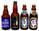 栃木・群馬・埼玉代表の地ビール飲み比べ!日光いろは・オゼノユキドケ・COEDO 地ビール飲み比...