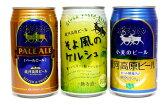 【送料無料】銀河高原ビール「小麦のビール&ペールエール&そよ風のケルシュ」 350ml×12缶 飲み比べセット