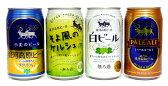 【送料無料】銀河高原ビール「小麦のビール&ペールエール&白ビール&そよ風のケルシュ」 350ml×12缶 飲み比べセット