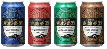 【送料無料】京都麦酒4種12缶350ml【楽ギフ_包装】