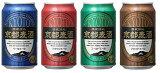 【送料無料】京都麦酒 飲み比べ 4種24缶 350ml【楽ギフ_包装】