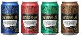 【送料無料】京都麦酒 飲み比べ 4種12缶 350ml【楽ギフ_包装】