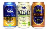 【送料無料】銀河高原ビール「小麦のビール&ペールエール&アメリカンペールエール」350ml×12缶飲み比べセット【smtb-td】【楽ギフ_包装】