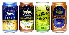 【送料無料】銀河高原ビール「小麦のビール&ペールエール&白ビール」350ml×12缶飲み比べセット【smtb-td】【saitama】【楽ギフ_包装】【楽ギフ_のし宛書】【楽ギフ_メッセ入力】