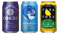 【送料無料】銀河高原ビール&COEDO(コエド)ビール&よなよなエール350ml×12缶飲み比べセット【smtb-td】【saitama】【楽ギフ_包装】【楽ギフ_のし宛書】【楽ギフ_メッセ入力】