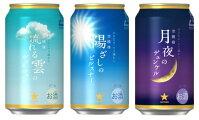 サッポロ那須森のビールプレミアム3品種6缶350ml