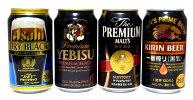 【送料無料】4大ビールメーカー黒ビール12本飲み比べセット【smtb-td】【楽ギフ_包装】