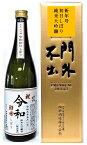 【西堀酒造】門外不出 純米大吟醸 新年号「令和」初日しぼり 720ml