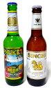 タイの2大ビールの飲み比べ!シンハー/プーケットラガービール330ml 瓶 飲み比べ12本セット