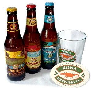 おしゃれなグラス・コースター付き【Kona Beer】コナビール 定番3種9本 + グラス・コースターセ...