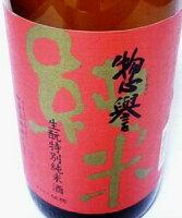 惣誉生酛仕込特別純米ひやおろし1800ml