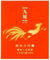 【天鷹酒造】純米大吟醸無濾過生原酒「九尾」おりがらみ三割五分磨720ml