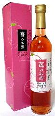 栃木県益子産「とちおとめ」使用【外池酒造】苺のお酒 500ml