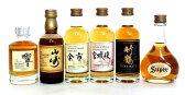 国産ウイスキー(サントリー、ニッカ) ミニチュアBESTセレクション 6本セット ver2