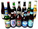 送料無料!人気の輸入ビールセレクション!【送料無料】世界のビール飲み比べ12本セット