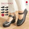 【送料無料】日本製 FIRST CONTACT/ファーストコンタクト 美脚 厚底 コンフォートシューズ レディース 靴 パンプス 痛くない レディース 歩きやすい ヒール 黒 撥水 ウエッジソール ウェッジソール オフィス ストラップ 小さいサイズ 109-39046 39041