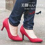 【送料無料】COSMITXクッションパンプスレディース歩きやすいヒール