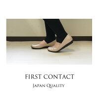 【日本製】【送料無料】FIRSTCONTACT/ファーストコンタクトやわらかいソフトストレッチパンプスレディース黒痛くない白歩きやすいバレエシューズフラットシューズローヒールコンフォートシューズ低反発小さいサイズ大きいサイズ2.5cmヒール109-39800