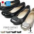【送料無料】FIRST CONTACT 日本製 ソフト ストレッチ パンプス 痛くない 脱げない レディース 歩きやすい 黒 バレエシューズ フラットシューズ ローヒール コンフォートシューズ 軽量 低反発 小さいサイズ 大きいサイズ 2.5cm ヒール 109-39801