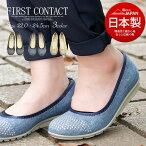 【送料無料】FIRSTCONTACT日本製ソフトストレッチパンプス痛くない脱げないレディース歩きやすい黒スタッズバレエシューズフラットシューズローヒールコンフォートシューズ軽量低反発小さいサイズ大きいサイズ2.5cmヒール109-39804