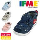 ★SALE特別価格★ イフミー IFME 子供靴 軽量 スニーカー ベビー キッズ 女の子 男の子 反射板 女児 男児 ...