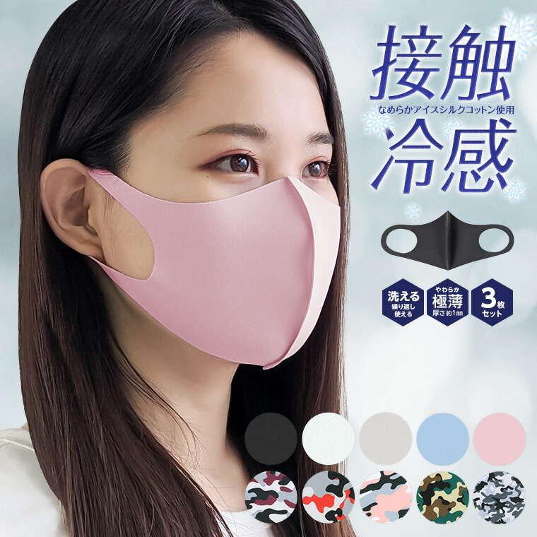 マスク やわ ウォッシャブル マスク 100%コットンで洗って使える、肌にやさしい「やわマスク」を予約販売開始! mb(モテコビューティー)