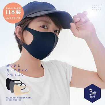 マスク 日本製 洗える 抗菌 ウレタン ナイロン 在庫あり 個包装 ウイルス対策マスク 普通 大人 おしゃれ マスク メンズ レディース 丸洗い 水洗い 防臭 エコマスク 黒 ブラック グレー ベージュ ウレタン 3d 立体 立体型 サステナブル
