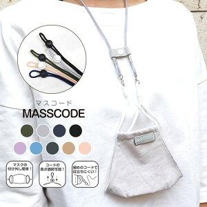 マスクコード マスクストラップ おしゃれ マスク 首かけ ストラップ アクセサリー 衛生用品 メンズ レディース キッズ用 黒 ブラック ネイビー グレー カーキ グリーン ピンク ベージュ 首 ネックストラップ 首掛け 紐 マスコード