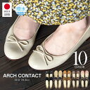 パンプス 痛くない 柔らかい 脱げない 日本製 ARCH CONTACT アーチコンタクト バレエシューズ フラットシューズ 靴 レディース 歩きやすい ローヒール コンフォートシューズ 低反発 小さいサイズ 大きいサイズ ヒール 1.5cm 39 送料無料