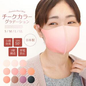 チークマスク グラデーション マスク 洗える 日本製 かわいい 抗菌 UVカット 吸水速乾 接触冷感 ウレタン 大人 女性 おしゃれ レディース キッズ メンズ 血色マスク チークカラー チークカラー全部 ピンク クリーム 3d 立体 小さめ 大きめ 個包装 防塵 花粉 飛沫