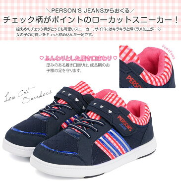 【送料無料】PERSON'S JEANS パーソンズ ジーンズ 子供靴 軽量 ローカット スニーカー 女の子 キッズ ジュニア カジュアルシューズ 靴 小さいサイズ フラットシューズ 20cm 21cm 22cm 23cm psj-008